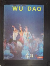 舞蹈(1985.1)