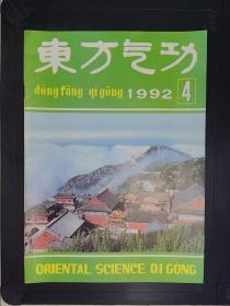 东方气功(1992.4)