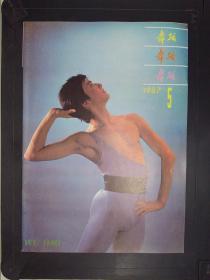 舞蹈(1987.5)