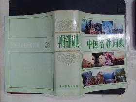 中国名胜词典··.