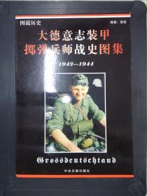 图说历史:大德意志装甲掷弹兵师战史图集(1942-1944)