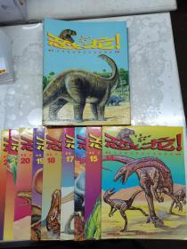 恐龙:揭开史前世界巨大动物的奥秘(1-22册)(附3D眼镜)