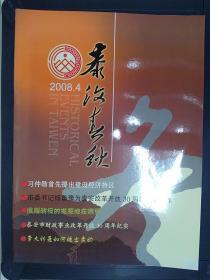 泰汶春秋(2008.4)