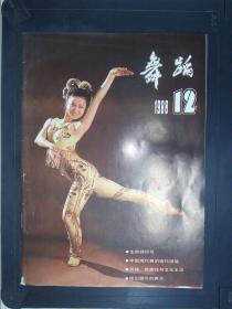 舞蹈(1988.12)