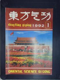 东方气功(1992.1)