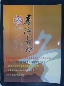 泰汶春秋(2009.4)