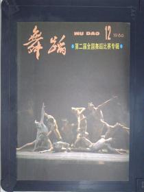 舞蹈(1986.12)