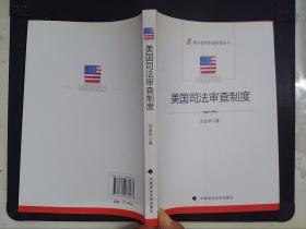 美国司法审查制度