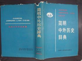 简明中外历史辞典