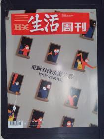 三联生活周刊(2020年第15期)