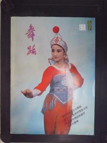 舞蹈(1988.10)