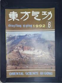 东方气功(1992.6)