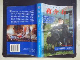 蒋介石(全译本)
