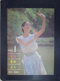 舞蹈(1987.9)