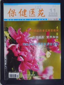 保健医苑(2008.11)