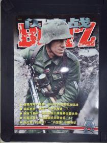 闪电战(032)