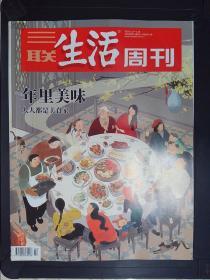 三联生活周刊(2020年第2、3期合刊)