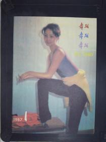 舞蹈(1987.4)