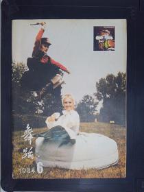舞蹈(1984.6)