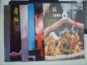 舞蹈(1989年1-6)