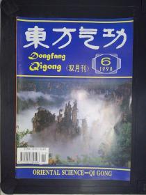东方气功(1998.6)