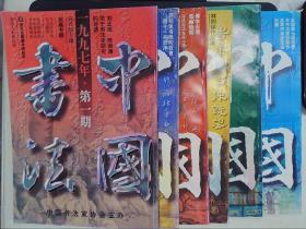 中国书法(1997年1-6期).