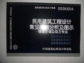 05SK604 民用建筑工程设计常见问题分析及图示—— 暖通空调及动力专业