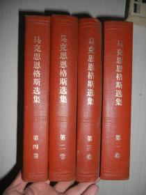 马克思恩格斯选集 全4卷 精装版