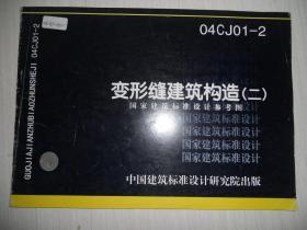 04CJ01-2变形缝建筑构造(二)