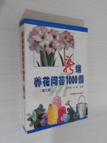 新编养花问答1000例(第三版)