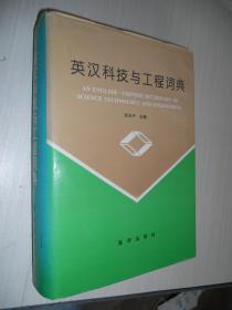 英汉科技与工程词典  精装