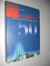 中国税制五十年 1949-1999年