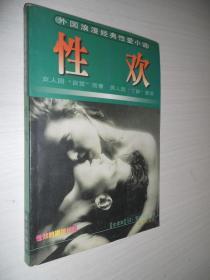 性欢(外国浪漫经典小说)