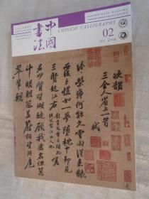 中国书法 2020年第2期 总第370期