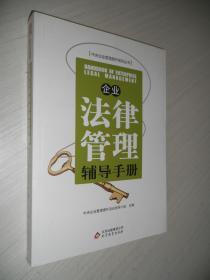 中央企业管理提升系列丛书:企业法律管理辅导手册