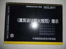 《建筑设计防火规范》图示:国家建筑标准设计图集 05SJ811
