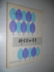 《童年文库》科学家的童年(第一集)