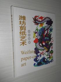潍坊剪纸艺术 十二生肖
