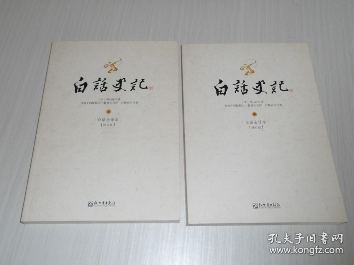 白话史记(中下):白话全译本 缺少上册