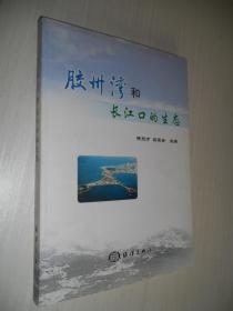 胶州湾和长江口的生态