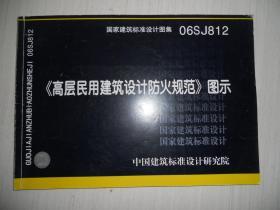 06SJ812《高层民用建筑设计防火规范》图示