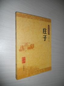 中华经典藏书 庄子