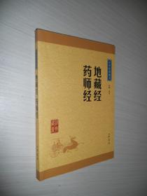 中华经典藏书:地藏经·药师经