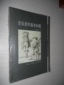 中央音乐学院现代远程音乐教育丛书:音乐美学基本问题