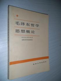 毛泽东哲学思想概论