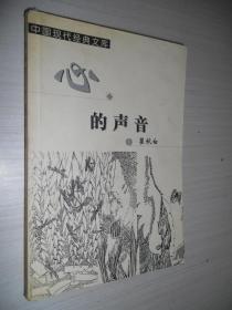 中国现代经典文库:心的声音