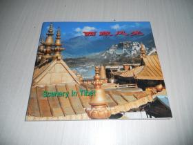 西藏风光 中文/英文
