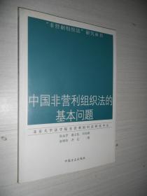 中国非营利组织法的基本问题