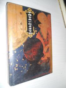 中国古典小说名著百部:情史(下)