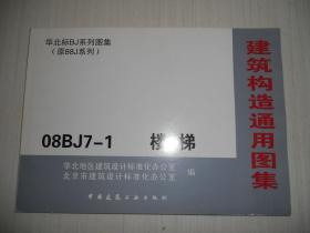 建筑构造通用图集:08BJ7-1楼梯(华北标BJ系列图集 原88J系列)